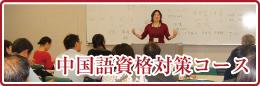 中国語資格対策コース