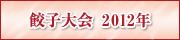 餃子大会 2012年
